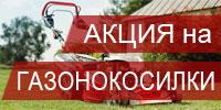 Акция на самоходные газонокосилки алко
