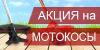 Акция на мотокосы АЛКО